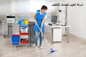 شركة تنظيف بيوت في الرياض