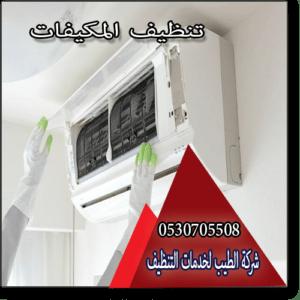 شركة تنظيف مكيفات الرياض