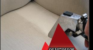 شركة تنظيف كنب الرياض
