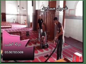 شركة غسيل مساجد بالرياض