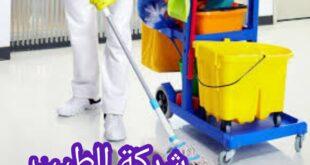 شركة تنظيف غرب الرياض