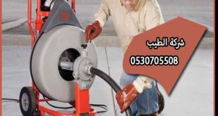 شركة تسليك مجارى جنوب الرياض