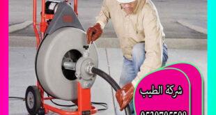 شركة تسليك مجارى شرق الرياض