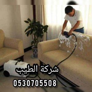 شركة تنظيف مجالس بالمزاحمية