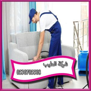 شركة تنظيف مجالس جنوب الرياض