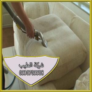 شركة تنظيف مجالس شرق الرياض