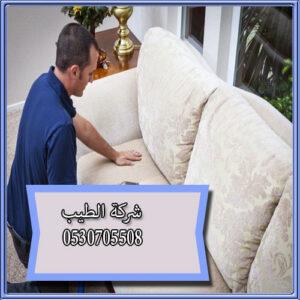 شركة تنظيف مجالس غرب الرياض