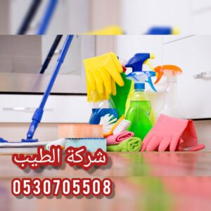 شركة تنظيف منازل بالمزاحمة